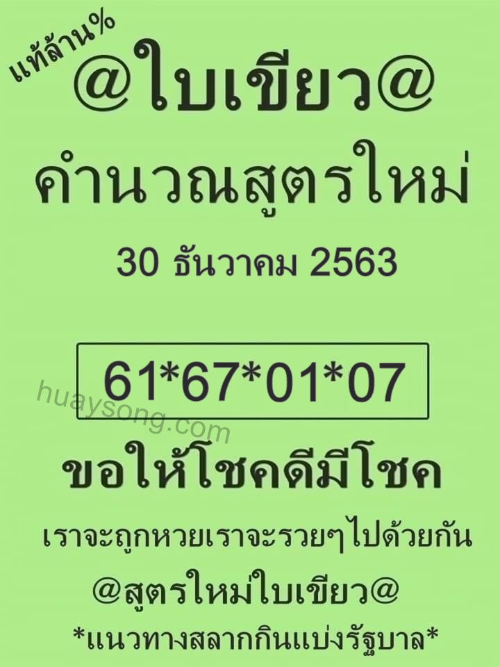 huaysong-30-12-63