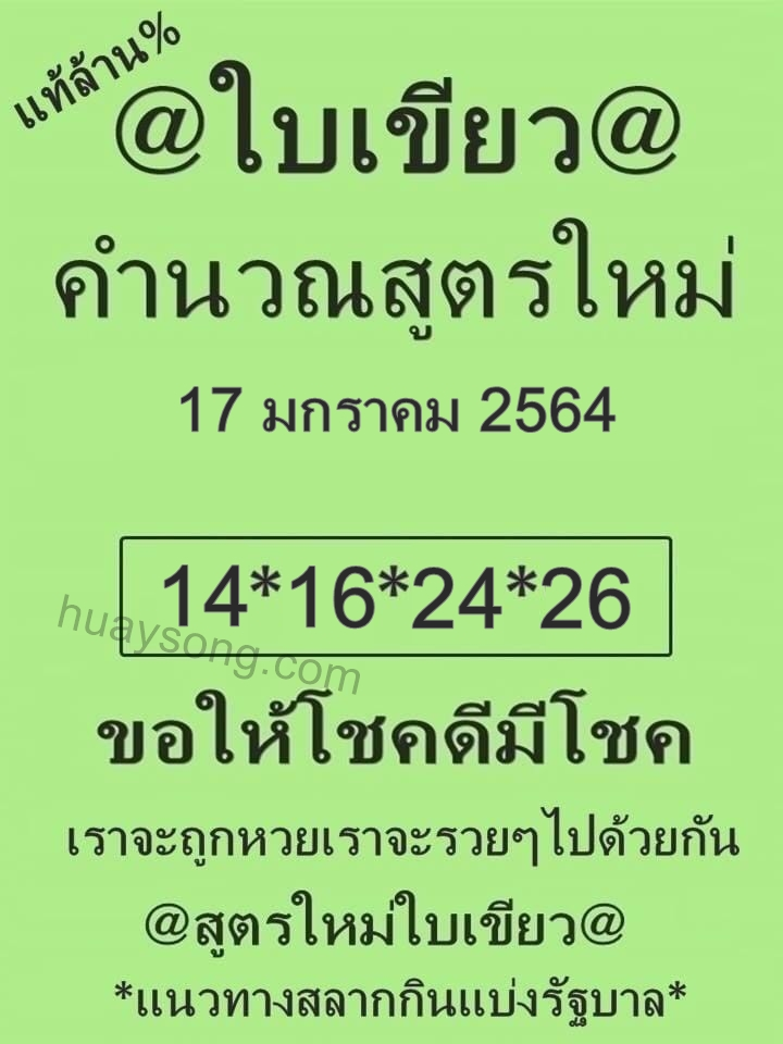 Huaysong-17-1-64