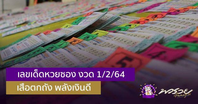 เลขเด็ด หวยซอง เสือตกถัง พลังเงินดี 1/2/64